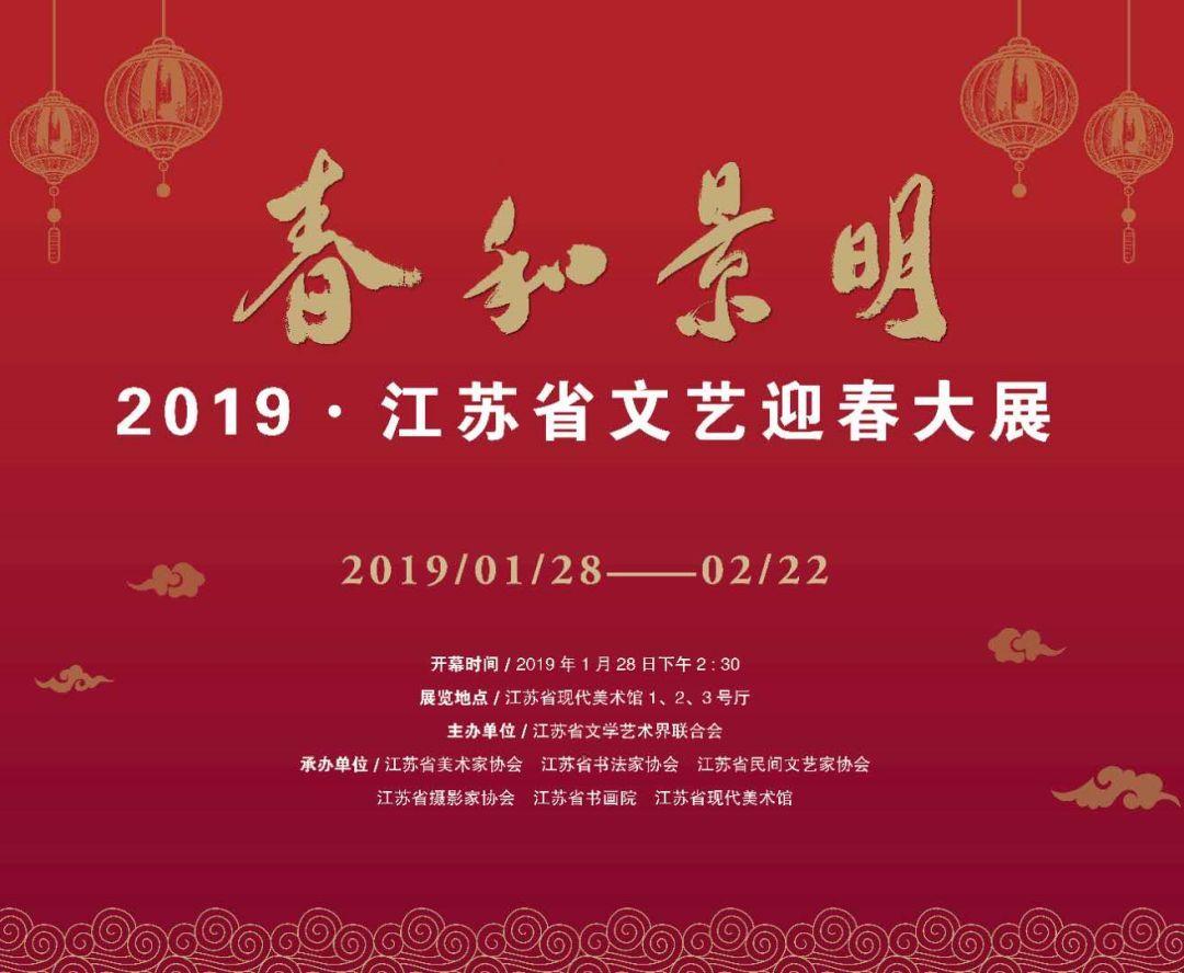 春和景明——2019·江苏省文艺迎春大展