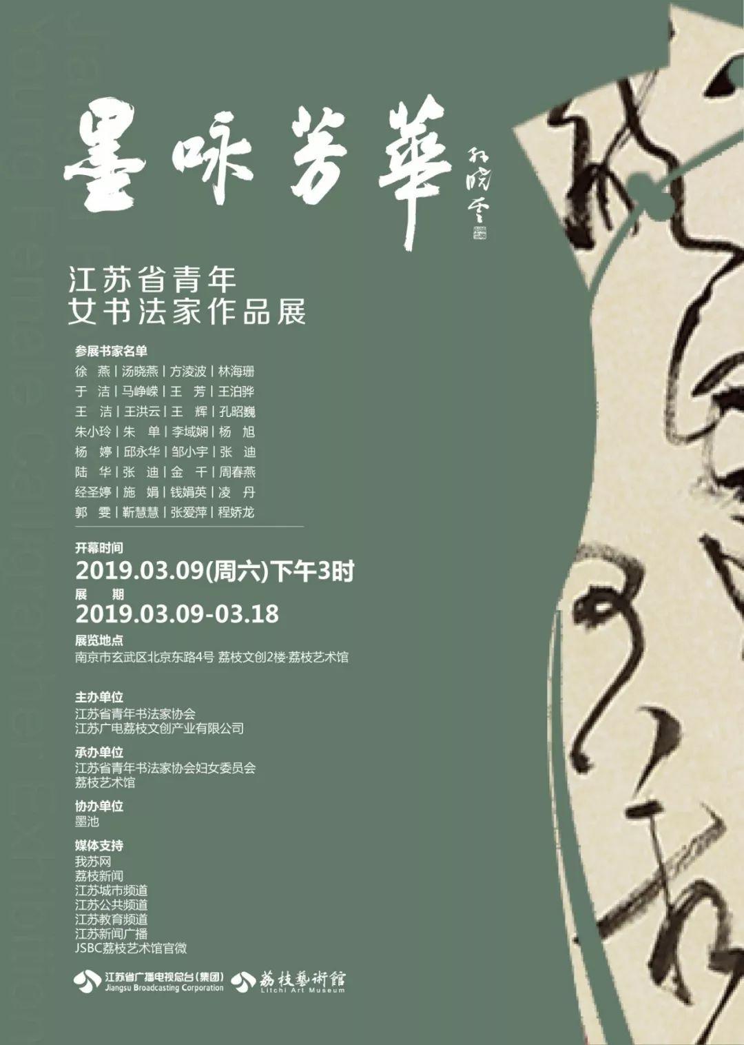 墨咏芳华——江苏省青年女书法家作品展