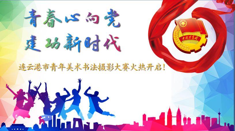 2019连云港市青年美术书法摄影大赛开始啦