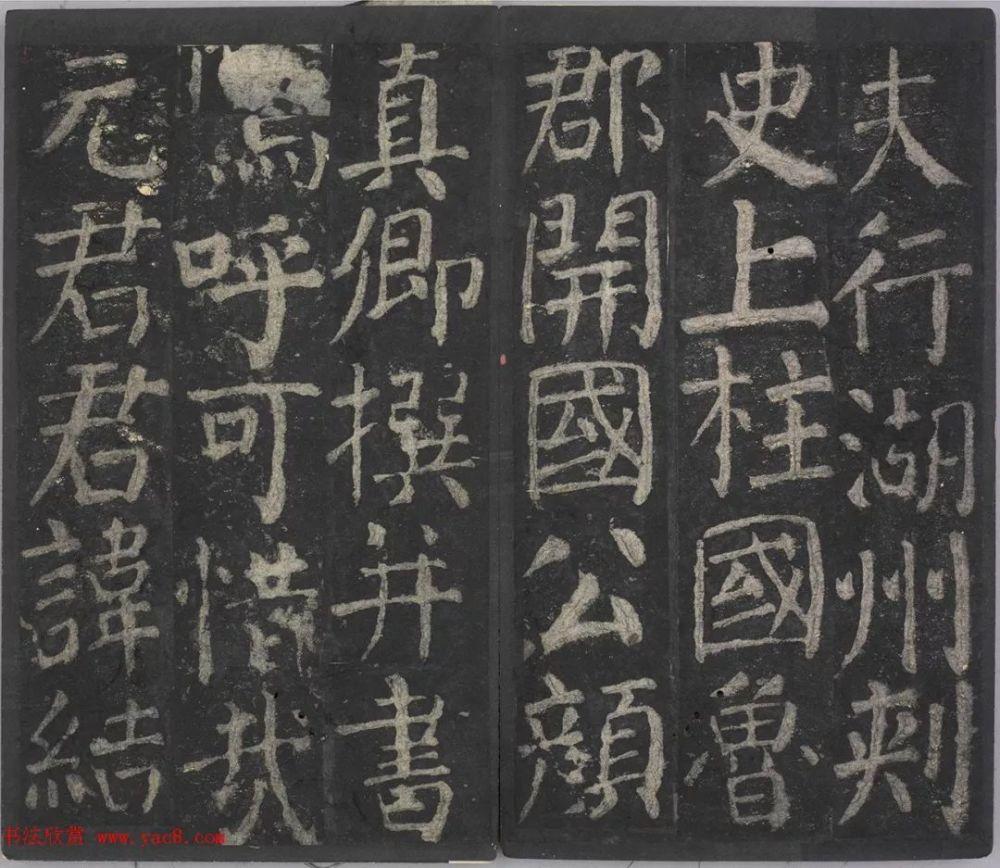 """中国(鲁山)首届""""颜真卿杯"""" 书法大赛征"""