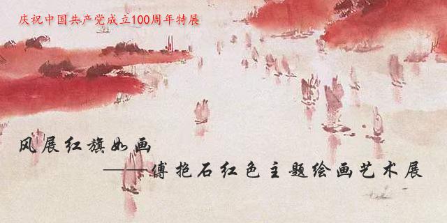 傅抱石红色主题绘画艺术展